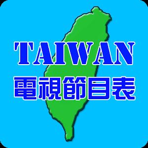 免費看台灣電視